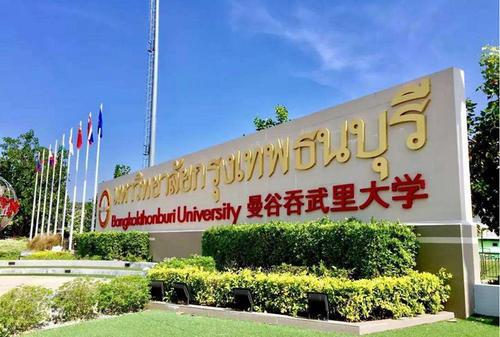 曼谷吞武里大学音乐学博士2021学年学费和条件
