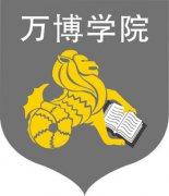 安徽民办专科学校有多少所?【2021最新名单16所】